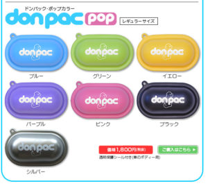 donpacのカラーバリエーション