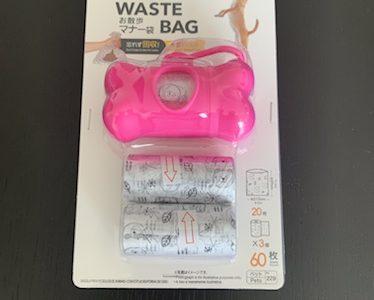 【ダイソーのお散歩マナー袋DOG WASTE BAGの 体験談】もっとも安いのうんち処理袋はこれだ