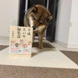 平成犬バカ編集部を読んだ感想。日本犬の歴史や問題がよくわかる良書でした。