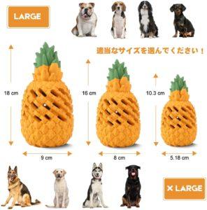 パイナップルが犬のおもちゃ