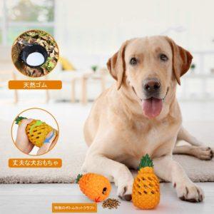 パイナップル型犬の噛むおもちゃ底面