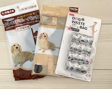 【セリア】100円ショップ3社のうんち袋を使ってみた感想まとめ【ダイソー】